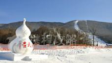 北大壶滑雪度假区