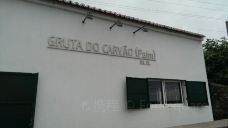 Gruta do Carvao-蓬塔德尔加达