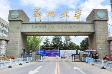 兰州大学(天水南路校区)-兰州-行旅他乡