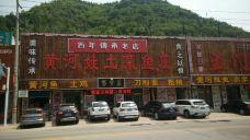 黄河娃土菜鱼庄-吉县-M45****448