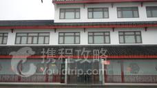 建湖县博物馆