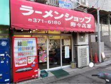 Suzukiya-横滨-_A2016****918291
