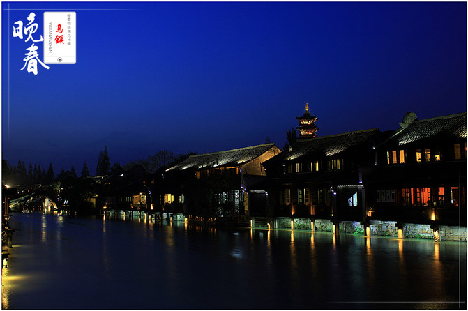 杭州,乌镇—— 一场邂逅江南晚春的旅行