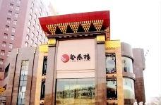 凤凰楼(华强店)-深圳-12360118