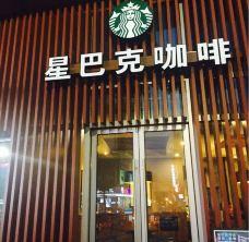 星巴克(苏宁广场店)-连云港-用户45936