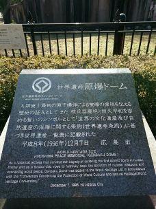 原爆圆顶屋-广岛-善了个哉