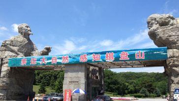 棋盘山国际旅游体育节