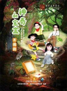 【无锡】儿童木偶剧《神奇的宝盒》-太湖