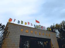 中国科学技术大学-合肥-昆巴拉姆贺拔允