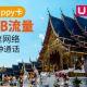 泰国8天HAPPY电话卡(前2.5GB流量4G网速+100泰铢话费)(全国机场自取)