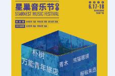 2018厦门星巢音乐节-厦门-AIian