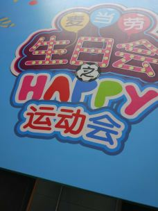 麦当劳(安海鸿江中路店)-晋江