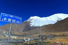卡若拉冰川-江孜-300****731