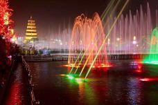 大雁塔北广场音乐喷泉-西安-毒舌lv-xing