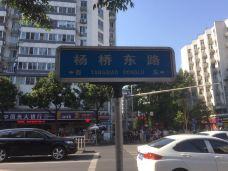 杨桥巷-福州-khcc