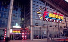 F2国际卡丁车赛车馆-杭州-C-image2018