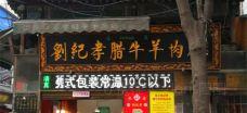 刘纪孝腊牛羊肉-西安-doris圈圈