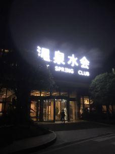 天展温泉度假酒店温泉-泸县-_WeCh****59247
