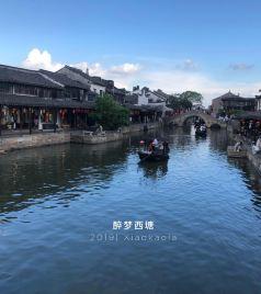 西塘游记图文-醉美·西塘—1日精华漫游打卡记,打捞起沉睡千年的梦里水乡~