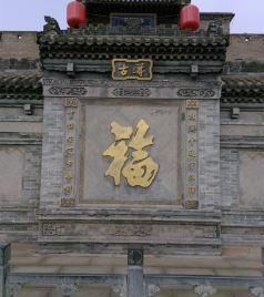 清徐游记图文-一个人的自由旅游——记毕业二十年回校、顺游醋厂、平遥、乔家大院和晋祠