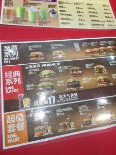 汉堡王(大庆松雷店)-大庆