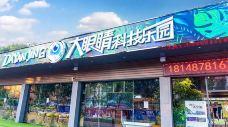大眼睛科技乐园-广州-AIian