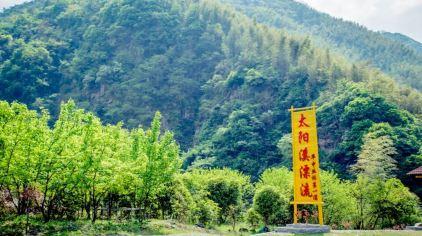 通山太阳溪3