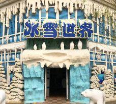 冰雪世界-天津