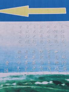 碣石宫遗址-东戴河-杨坤