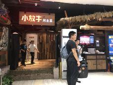 小放牛河北菜(新世纪店)-邯郸-姐姐的粉丝