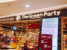 The Green Party(龙湖·时代天街店)-重庆-听说