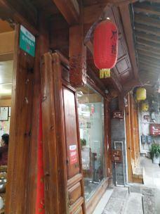 亲的私房菜馆(文明巷店)-丽江-200****771