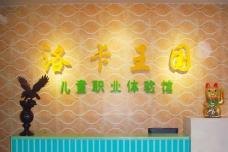 洛卡王国儿童职业体验馆-芜湖-在路上的Jorick