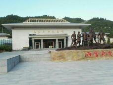 两当兵变红色旅游景区-陇南-清风若溪