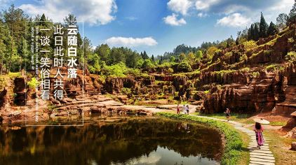 红石林 (2)