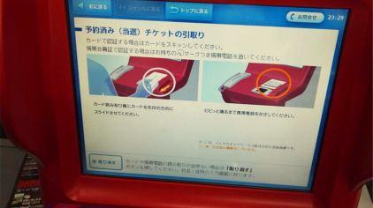 藤子不二取票机器2