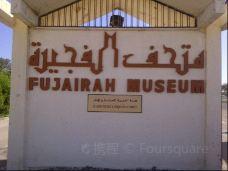 متحف الفجيرة-富查伊拉