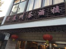 老苏州茶酒楼·始于1992-苏州-one粽