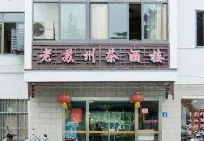 老苏州茶酒楼·始于1992-苏州-M28****828