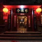 北京合德緣四合院酒店