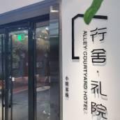 北京行舍·禮院