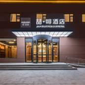 喆啡酒店(北京昌平東關地鐵站店)