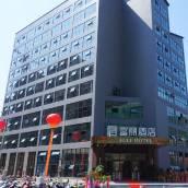 興文富麗酒店