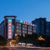 維也納酒店(成都杜甫草堂金沙遺址店)