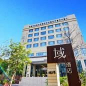 域酒店(青島農業大學店)
