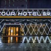 佛山桂城亞朵酒店