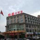 萬年樂豪大酒店