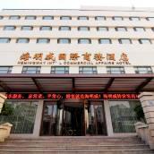 海明威國際商務酒店(青島寧夏路店)