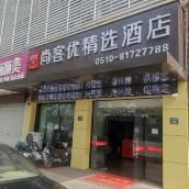 尚客優精選酒店(宜興龍池路店)