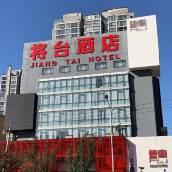 北京將台酒店